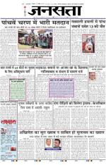 Jansatta, Hindi, 13/04/2014 - Read on ipad, iphone, smart phone and tablets.