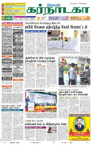 Bangalore Supplement