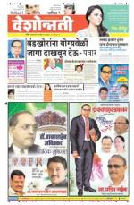 14th Apr Nanded - Read on ipad, iphone, smart phone and tablets.