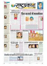 14th Apr Rashtraprakash - Read on ipad, iphone, smart phone and tablets.