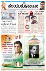 April 14, 2014, Hubli - Read on ipad, iphone, smart phone and tablets.