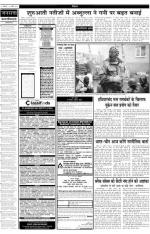 Jansatta, Hindi, 14/04/2014 - Read on ipad, iphone, smart phone and tablets.