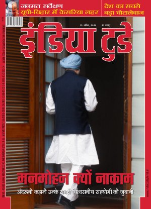 India Today Hindi-23rd April 2014 - Read on ipad, iphone, smart phone and tablets.