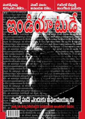 India Today Telugu-22nd April 2014 - Read on ipad, iphone, smart phone and tablets.