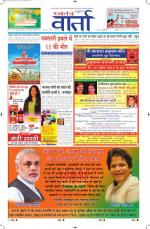 13-04-2014 Hindi - Read on ipad, iphone, smart phone and tablets.