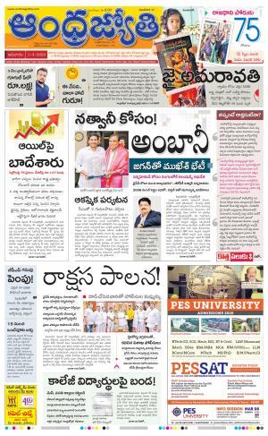 Andhra Jyothy Telugu Daily Andhra Pradesh, Sun, 1 Mar 20