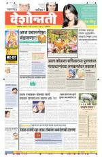 15th Apr Buldhana - Read on ipad, iphone, smart phone and tablets.