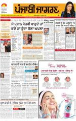 Sangrur\Barnala  : Punjabi jagran News : 15th April 2014 - Read on ipad, iphone, smart phone and tablets.