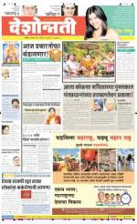 15th Apr Nanded - Read on ipad, iphone, smart phone and tablets.