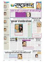 15th Apr Rashtraprakash - Read on ipad, iphone, smart phone and tablets.