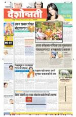 15th Apr Amravatia - Read on ipad, iphone, smart phone and tablets.