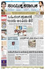 15,April,2014,Hubli - Read on ipad, iphone, smart phone and tablets.