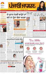 Jalandhar  : Punjabi jagran News : 15th April 2014 - Read on ipad, iphone, smart phone and tablets.