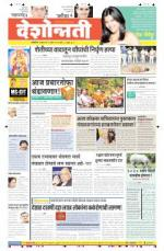 15th Apr Akola - Read on ipad, iphone, smart phone and tablets.
