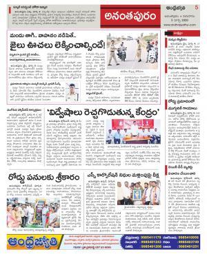 Ananthapur Constituencies