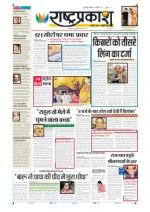 16th Apr Rashtraprakash - Read on ipad, iphone, smart phone and tablets.
