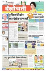 16th Apr Akola - Read on ipad, iphone, smart phone and tablets.