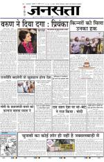 Jansatta, Hindi, 16/04/2014 - Read on ipad, iphone, smart phone and tablets.