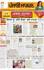 Tarantaran  : Punjabi jagran News : 16th April 2014 - Read on ipad, iphone, smart phone and tablets.