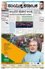 16,April,2014,Hubli - Read on ipad, iphone, smart phone and tablets.