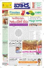 16-04-2014 main - Read on ipad, iphone, smart phone and tablets.