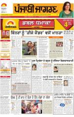 Jalandhar : Punjabi jagran News : 16th April 2014 - Read on ipad, iphone, smart phone and tablets.