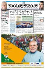 April,16,2014,Bangalore - Read on ipad, iphone, smart phone and tablets.