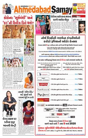 Ahmedabad Samay