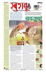 khushboo - Read on ipad, iphone, smart phone and tablets