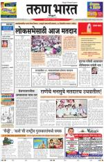 Tarun Bharat Sindhudurg - Read on ipad, iphone, smart phone and tablets.
