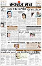 swatantra mat Jabalpur City Edition