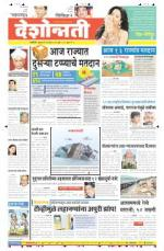 17th Apr Akola - Read on ipad, iphone, smart phone and tablets.