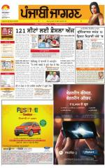Amritsar  : Punjabi jagran News : 17th April 2014 - Read on ipad, iphone, smart phone and tablets.