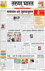 Tarun Bharat Kolhapur - Read on ipad, iphone, smart phone and tablets.