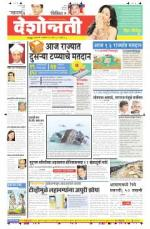 17th Apr Chandrapur - Read on ipad, iphone, smart phone and tablets.