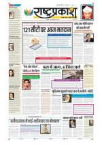 17th Apr Rashtraprakash - Read on ipad, iphone, smart phone and tablets.