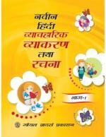 Naveen Hindi Vyavharik Vyakaran Tatha Rachna Bhaag-1