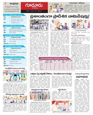 Nellore constituencies