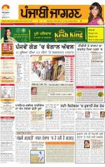 Moga/Faridkot/Muktsar  : Punjabi jagran News : 18th April 2014 - Read on ipad, iphone, smart phone and tablets.
