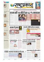 18th Apr Rashtraprakash - Read on ipad, iphone, smart phone and tablets.