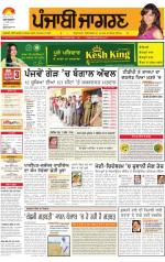 Doaba : Punjabi jagran News : 18th April 2014 - Read on ipad, iphone, smart phone and tablets.