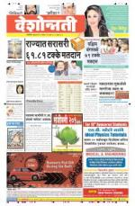 18th Apr Akola - Read on ipad, iphone, smart phone and tablets.
