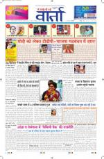 18-04-2014 hindi - Read on ipad, iphone, smart phone and tablets.
