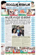 18,April,2014,Hubli - Read on ipad, iphone, smart phone and tablets.
