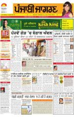 Ludhiana Dehat  : Punjabi jagran News : 18th April 2014 - Read on ipad, iphone, smart phone and tablets.