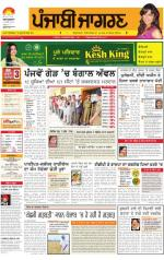 Jalandhar  : Punjabi jagran News : 18th April 2014 - Read on ipad, iphone, smart phone and tablets.