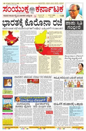 Namma Mangalore ಮಂಗಳೂರು