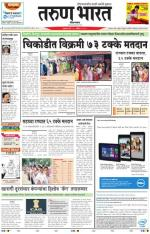 Tarun Bharat Belgaum District - Read on ipad, iphone, smart phone and tablets.