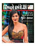 Cine sandesh - Read on ipad, iphone, smart phone and tablets.