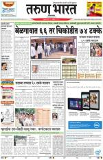 Tarun Bharat Belgaum - Read on ipad, iphone, smart phone and tablets.
